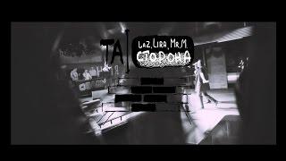 """Та   Сторона - """"Это мы"""" Promo Video"""