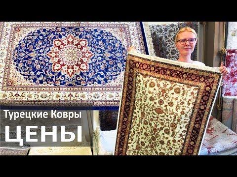 Турция: Цены на ковры ручной работы. Обзор магазина Sıla Halı в Аланье