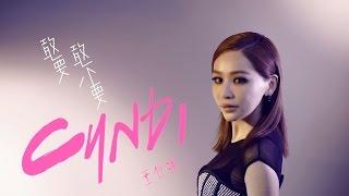 王心凌 Cyndi Wang [敢要敢不要] 官方 Official HD MV