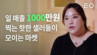 서울 사람들은 모르는 조용한 유통혁명