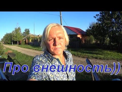 Про внешность))