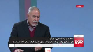 MEHWAR: Wolesi Jirga Likely to Reject MoF's Draft Budget