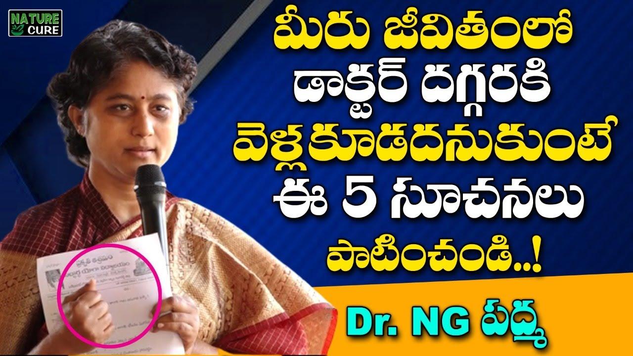 మీరు జీవితం లో డాక్టర్ దగ్గరకి వెళ్లకూడదనుకుంటే ..?   Dr Padma Health Tips   Nature Cure