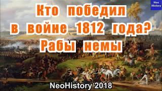 Кто победил в войне 1812 года? Рабы немы