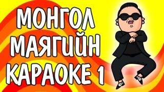 Mongolian Gangnam style - Монгол хэлээр