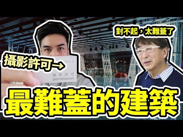 深日本#38 ▶ 採訪證GET!潛入伊東豊雄在日本的成名作!|好倫|