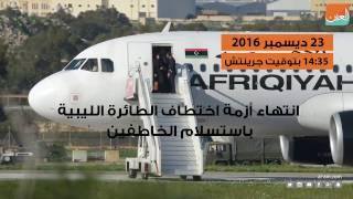 قصة الطائرة الليبية المختطفة من البداية للنهاية