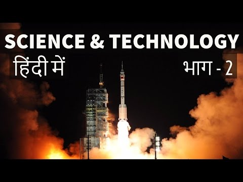 (हिंदी में) Science and Technology - 2016 + 2017 Current Aff