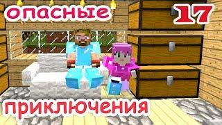 ч.17 Minecraft Опасные приключения - Белые диваны(Опасные приключения в модном майнкрафте. Подпишитесь чтобы не пропустить новые видео. Подписка на мой кана..., 2014-02-19T07:30:01.000Z)