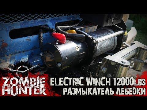 Как подключить лебедку electric winch 12000