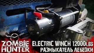 Обзор лебедки Electric Winch 12000lbs и размыкатель питания для нее