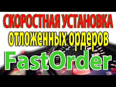Советник для Установки Отложенных ордеров FastOrder