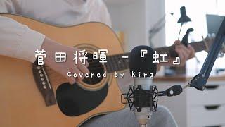 Niji (Rainbow) - Masaki Suda | Stand By Me Doraemon 2 OST | Guitar Cover by KIRA