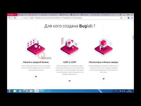 BUGLAB - кибербезопасность на блокчейн : тестирование на проникновение