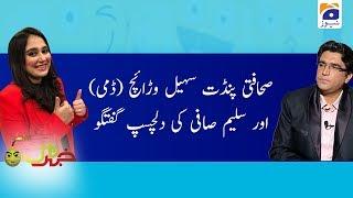 Khabarnaak | Saleem Safi | 11th January 2020