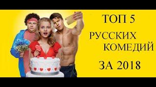 ТОП 5 Лучших РОССИЙСКИХ КОМЕДИЙ  2018 года