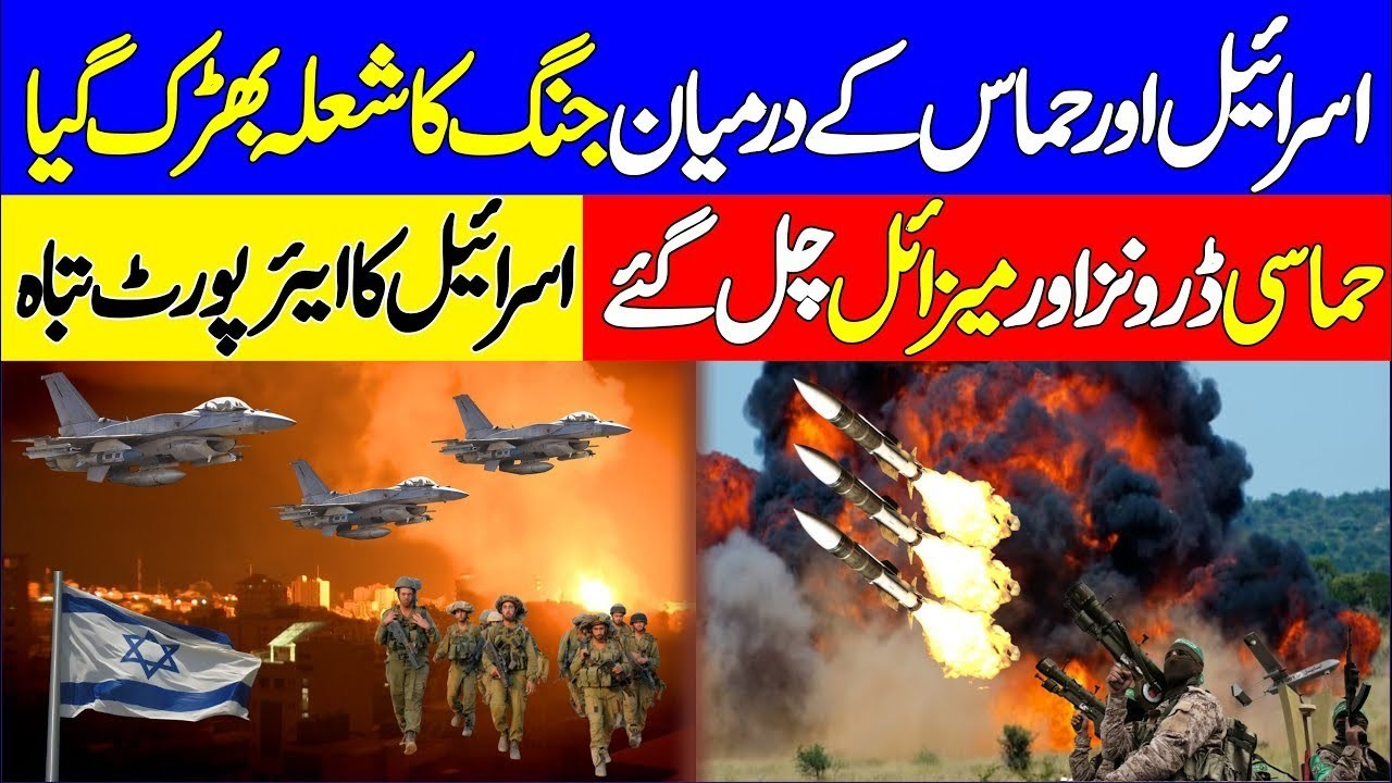 Iran Latest Action Other Missile Drone On Israel Big Points Make Big Development Israel || Pak Place