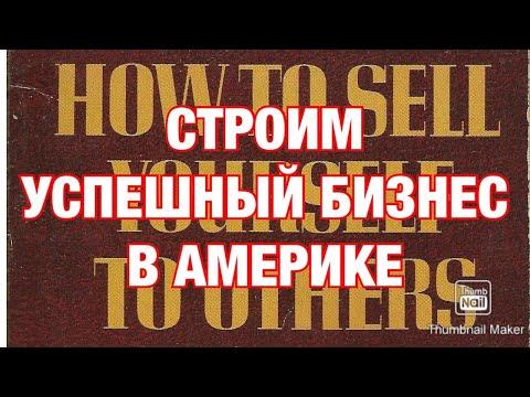 Русский бизнес в Америке. Делимся опытом эмиграции и организации успешного и прибыльного бизнеса.
