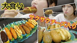 【大食い】アリランホットドック全種類。(とぎもちKOREA)