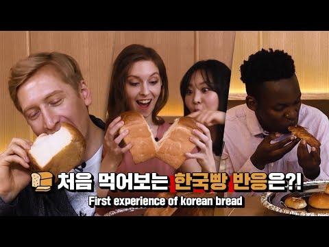 외국에선 보기 힘든 한국 빵, Food Challenge in Korean Bread