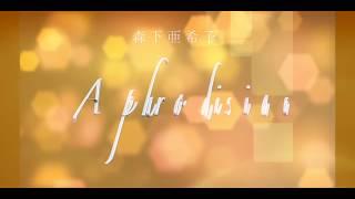 森下亜希子 アルバム『Aphrodisiac』(アフロディジアック)より 全10...