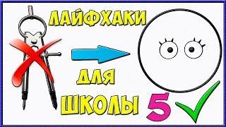 как нарисовать и вырезать ровный круг без циркуля