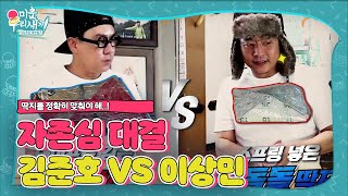 김준호 VS 이상민, 반장과 부위원장의 자존심 대결!ㅣ미운 우리 새끼(Woori)ㅣSBS ENTER.