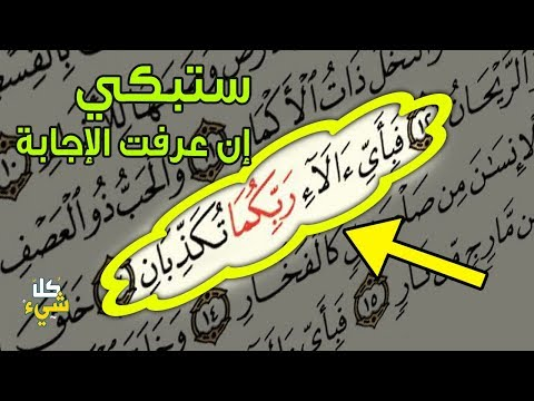 ما سبب تكرار آية (فبأي آلاء ربكما تكذبان) 31 مرة في سورة الرحمن؟ ستبكي إ...