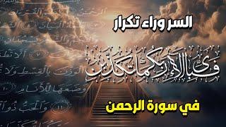 ما سبب تكرار آية (فبأي آلاء ربكما تكذبان) 31 مرة في سورة الرحمن؟ ستبكي إن عرفت الإجابة