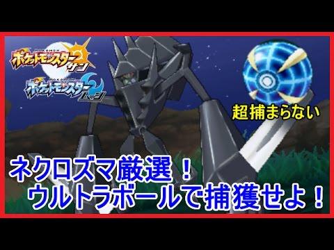 【実況】 ポケモンサンムーン ネクロズマ厳選!ウルトラボール ...