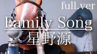【ウマすぎ注意??】《フル.歌詞.コード》Family Song/星野源  ドラマ「過保護のカホコ」主題歌 鳥と馬が歌うシリーズ