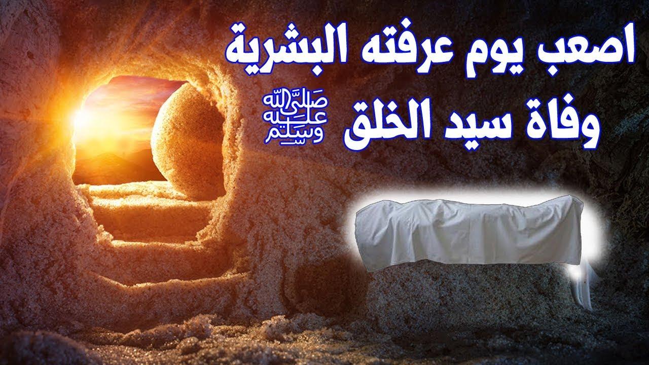 لماذا تأخر دفن النبي ﷺ وما الخلاف الذي وقع بين الصحابة .؟