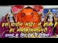 Tuesday's Temple    Siddh Ganesh Temple    सीहोर गणेश मंदिर    चिंतामण सिद्ध गणेश मंदिर सीहोर