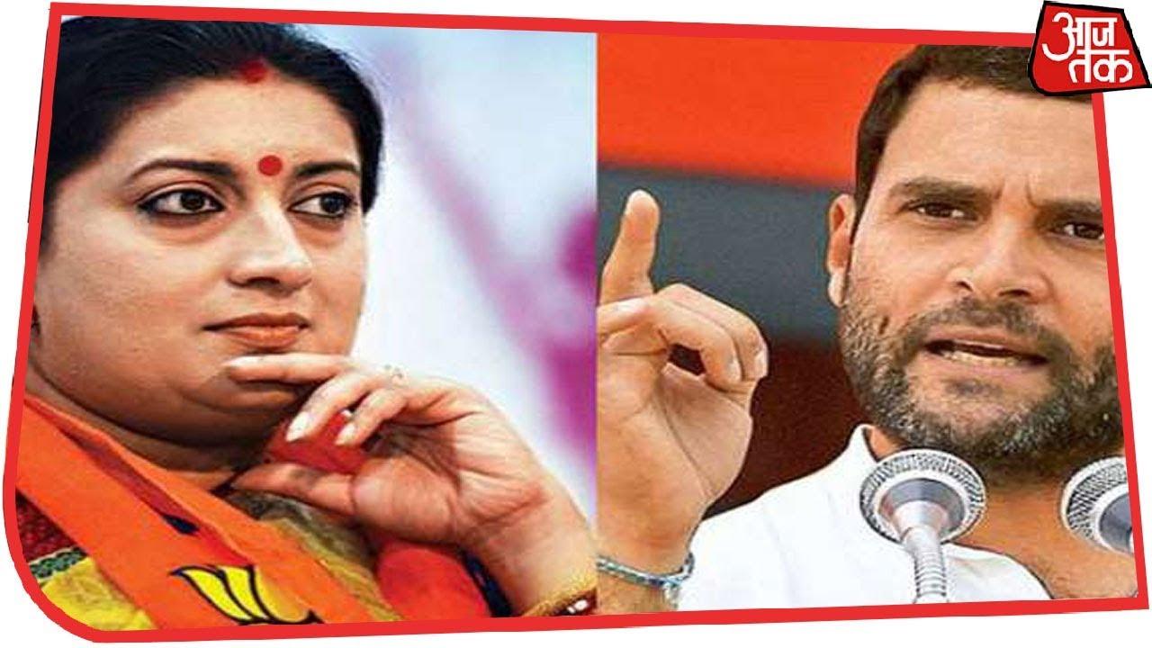 अमेठी में किसकी आंधी, Rahul Vs Smriti Irani! देखिए किसका होगा राजतिलक