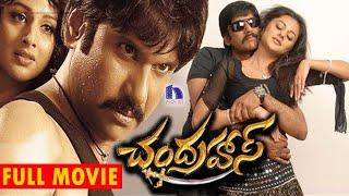 Chandrahas Telugu Full Movie || Harinath Policherla, Astha Singhal, Abbas