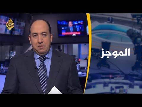 موجز الأخبار – العاشرة مساء 20/5/2019  - نشر قبل 2 ساعة