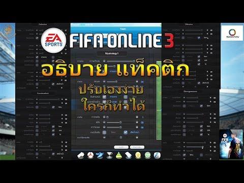 อธิบาย แท็คติก ในเกม ฟีฟ่า ออนไลน์ 3 (FIFA ONLINE3) เข้าใจง่ายจุง