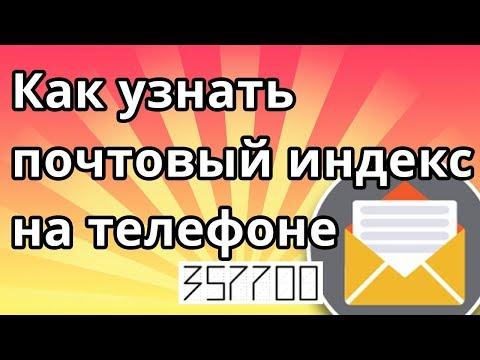 Как узнать свой почтовый индекс на телефоне в России, Украине и Беларуси