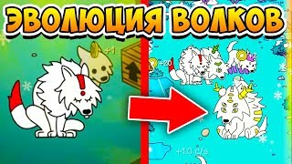ЭВОЛЮЦИЯ ВОЛКА #1 ОГРОМНЫЙ КРАСНЫЙ ВОЛК в игре Wolf Evo