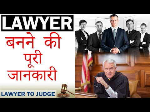 How to Become Lawyer    How to Become Civil Judge, Criminal judge in India, Career in Law