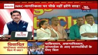 NRC पर चैलेंज | Shah Vs Mamata | देखिये Khabardar With Rohit Sardana
