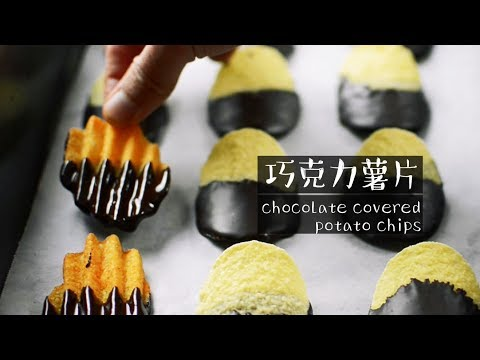 [ENG sub]how to make chocolate covered potato chips ASMR cooking