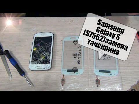Samsung Galaxy S Duos (S7562) замена тачскрина, ссылки в описании!