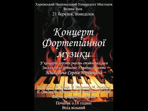 Students Of S.Yushkevitch Play