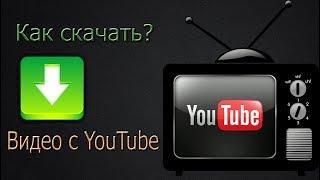[Самый простой способ] - как скачать видео с YouTube📟