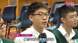 Publication Date: 2017-11-16 | Video Title: 20171116  中學直播李飛講話 學生斥無謂