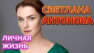 Светлана Антонова - биография, личная жизнь, муж, дети. Актриса сериала Последняя неделя