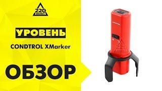 видео Купить Самовыравнивающийся лазерный нивелир, уровень CONDTROL UniX-2. Заводские цены
