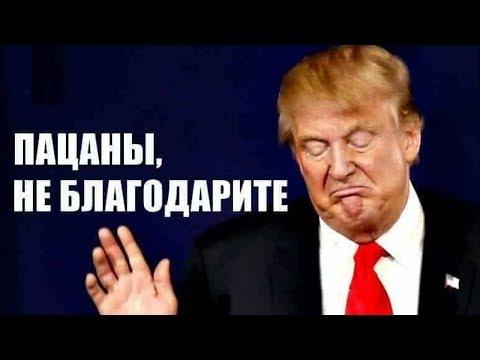 Трамп размолотил томагавками путинские гнезда