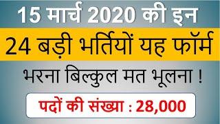 Sarkari Result 2020 | New Govt Jobs 2020 | UP Govt Jobs 2019 | रोजगार समाचार सरकारी नौकरी